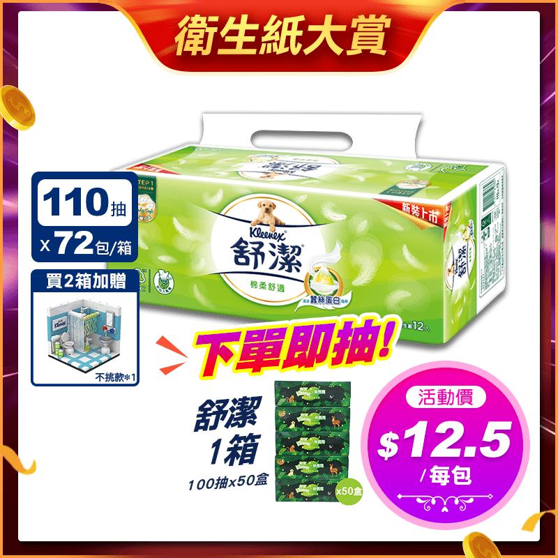 【Kleenex舒潔】棉柔舒適抽取衛生紙81521B 110抽X12包X6串/箱