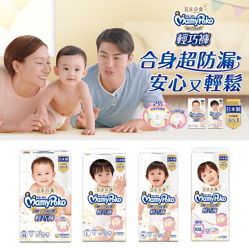 日本滿意寶寶輕巧褲尿布(138 片)