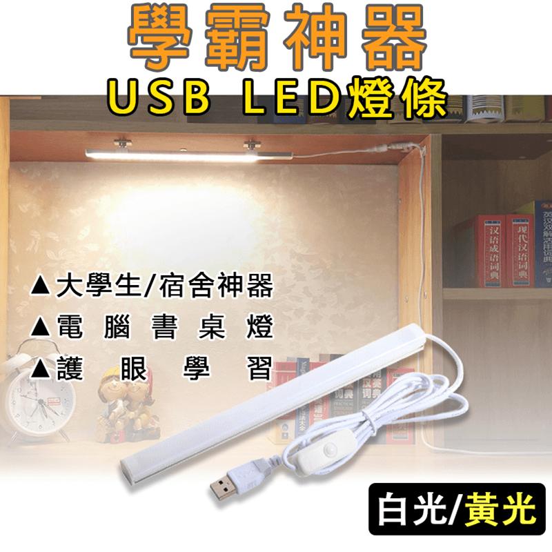 多用途護眼LED觸控燈條