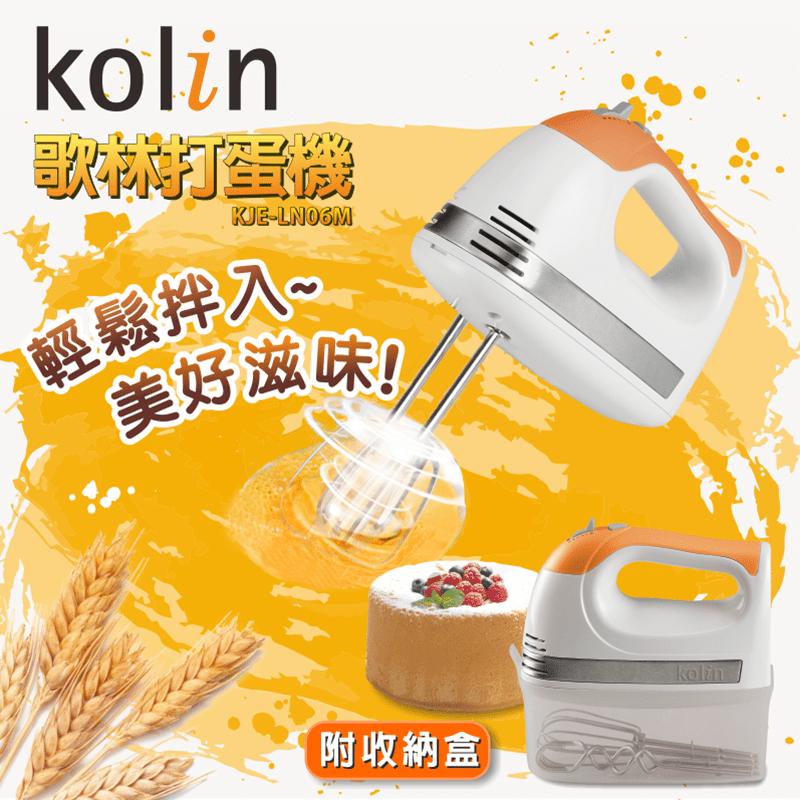 【歌林 Kolin】強力打蛋機/攪拌器(KJE-LN06M)