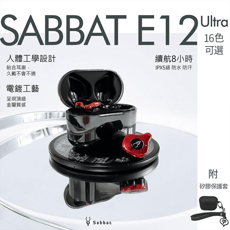 【魔宴 Sabbat】E12 ULTRA 真無線藍牙5.0