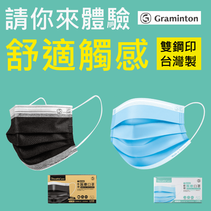 鉅瑋 醫療口罩 (50片/盒) 雙鋼印醫療級口罩 台灣製造 成人醫用口罩 027