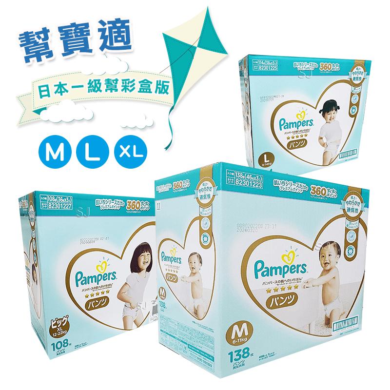 【幫寶適】一級幫 拉拉褲/褲型尿布 日本原裝