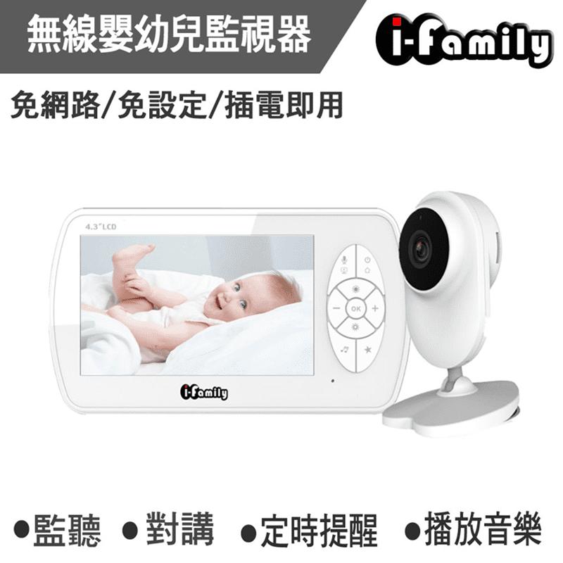I-Family 720P 百萬畫素-免設定隨插即用嬰幼兒無線照護套裝IF-00