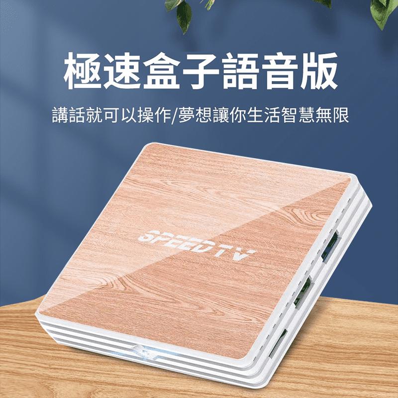 【Dream Tv】極速盒子4K 電視盒 木紋設計(Speed TV 夢想數位)