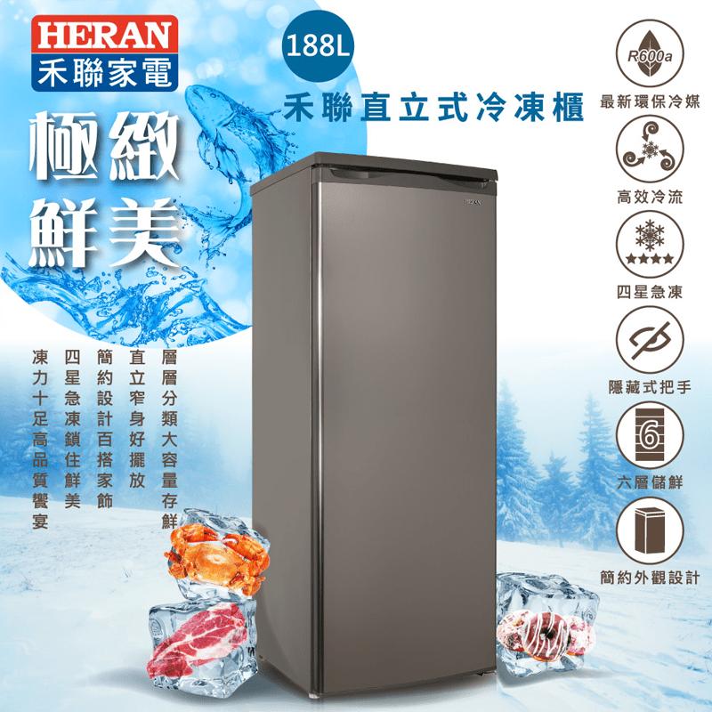 【HERAN禾聯】188L 直立式冷凍櫃 HFZ-1862