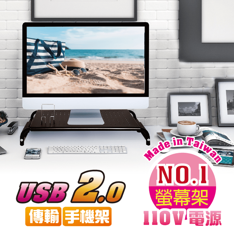 USB電源雙用電腦螢幕架