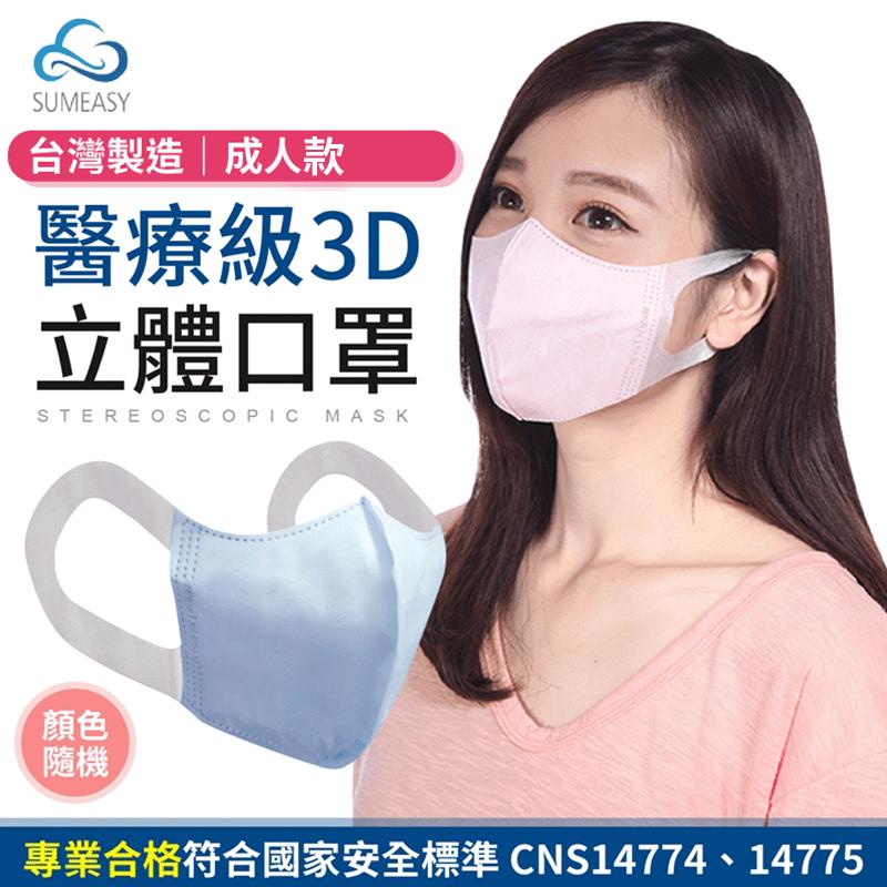 【順易利】台灣製-3D立體醫用口罩50片/盒-粉紅(三盒)