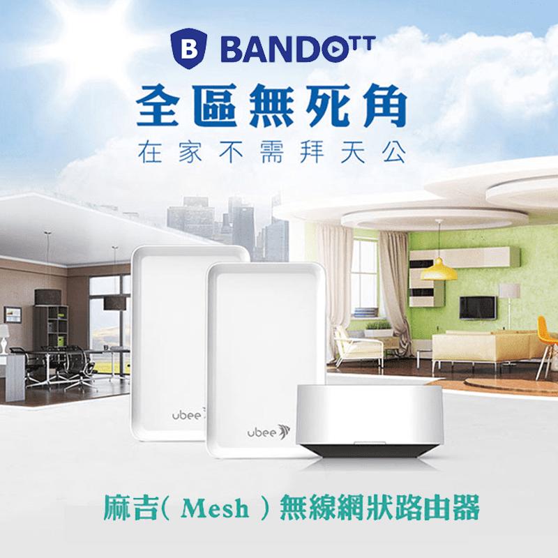 Bandott 4G無線Mesh路由器(白色) M112T
