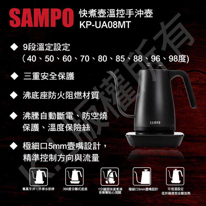【SAMPO 聲寶】智能溫控細口手沖壺 KP-UA08MT(0.8L)