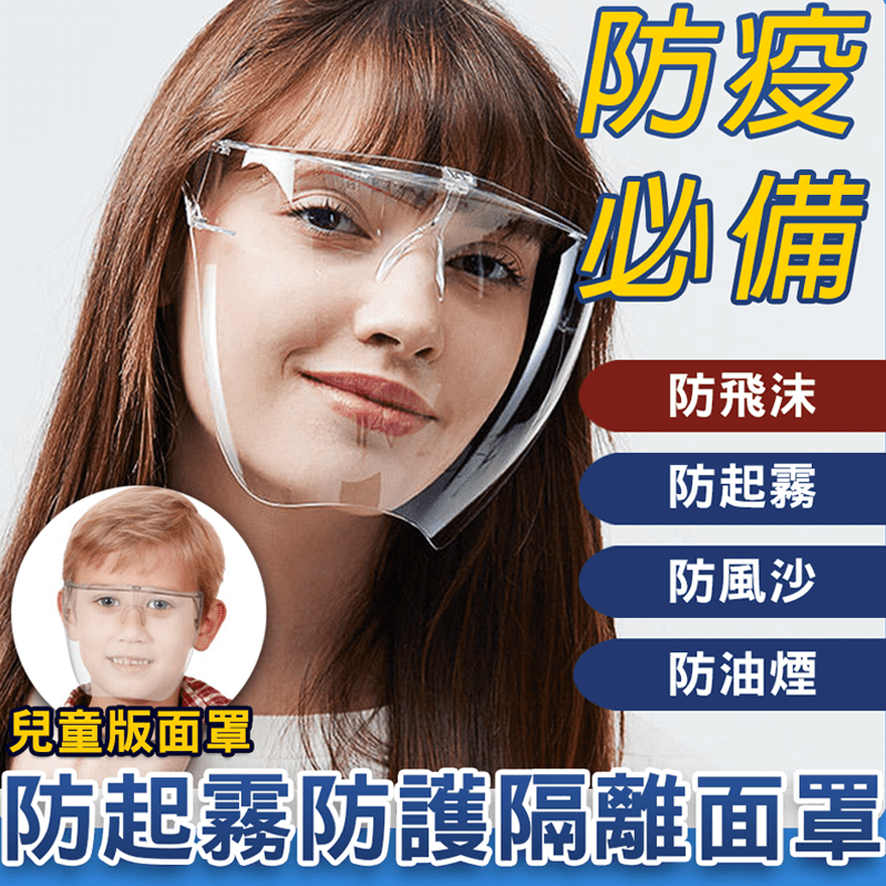 【KISSDIAMOND】防起霧透明防護隔離防疫面罩(KD-PC888/SET品