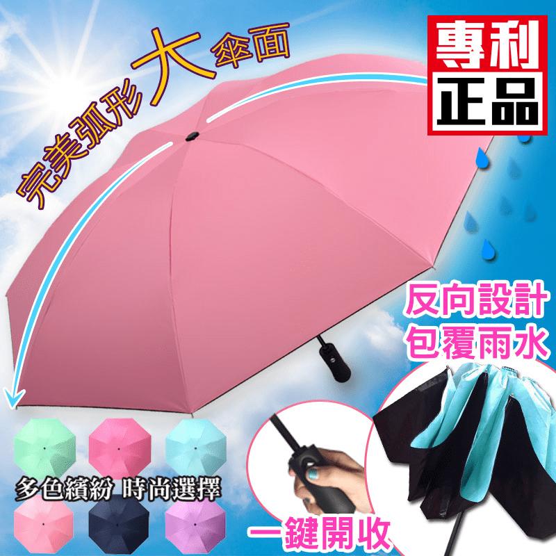 【SINEW優傘鋪】大傘面2代強化自動開關折疊反向晴雨傘