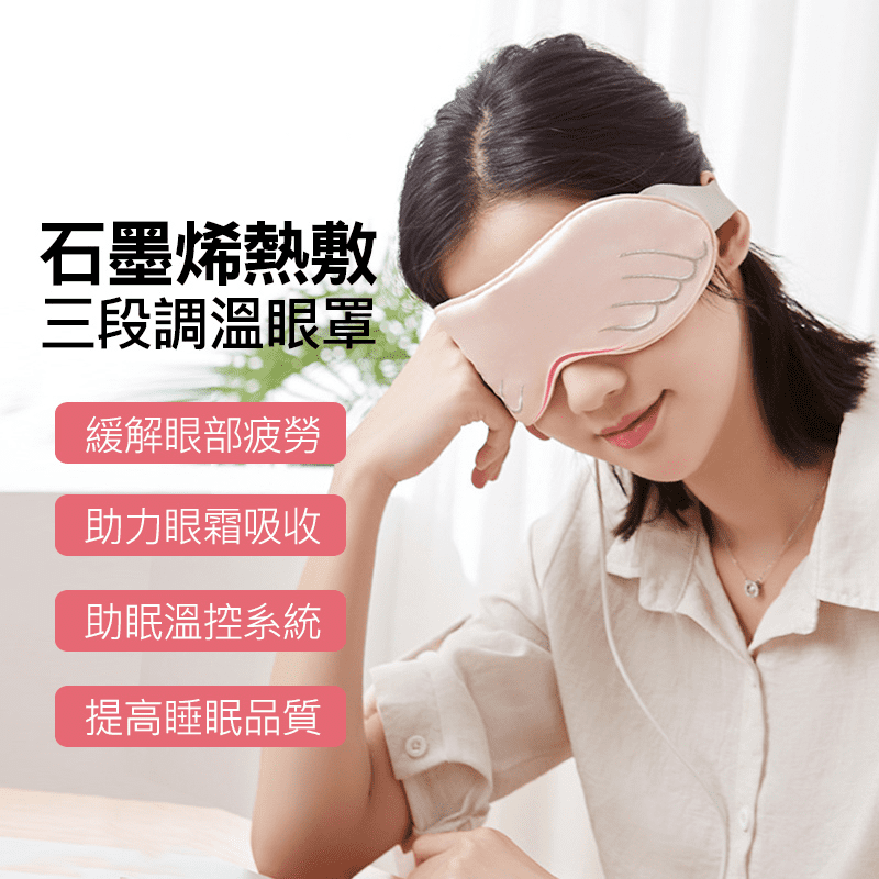 石墨烯熱敷眼罩 天使翅膀蒸氣 (USB三段調溫) 緩解眼疲勞