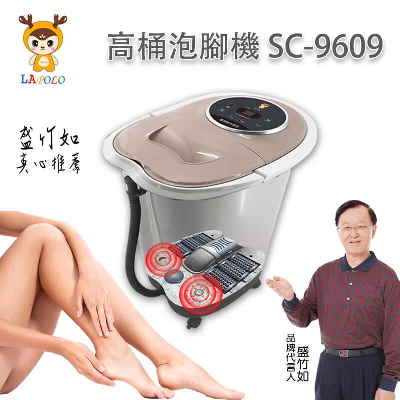 【LAPOLO藍普諾】高桶SPA電動按摩泡腳機SC-9609