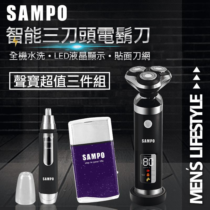 SAMPO聲寶電動鼻毛刀/刮鬍刀EY-Z1605L EA-Z1501L EA-Z