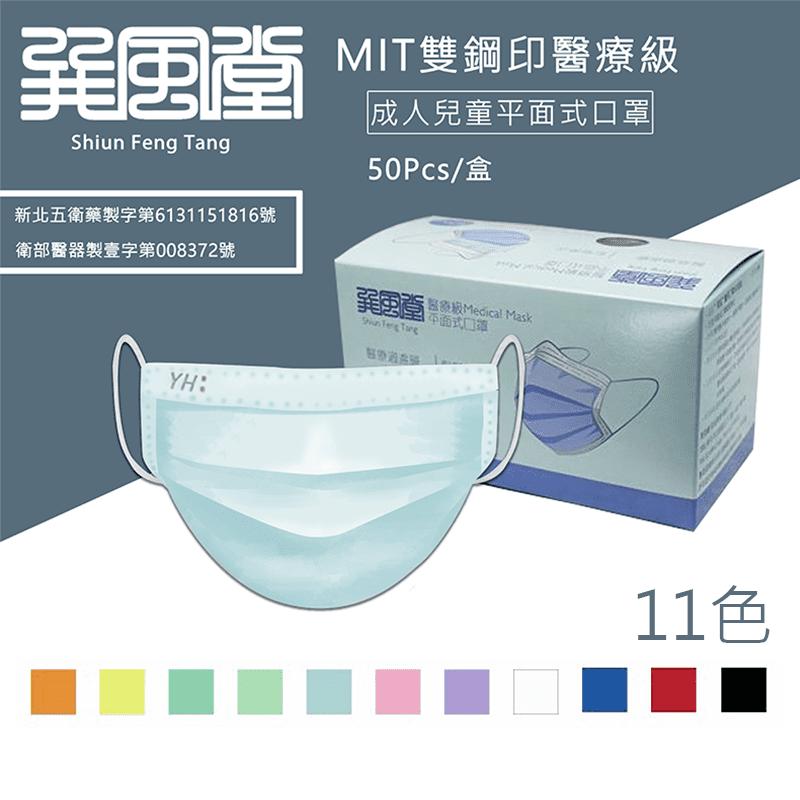 【巽風堂】台灣製國家隊醫療口罩 成人/兒童