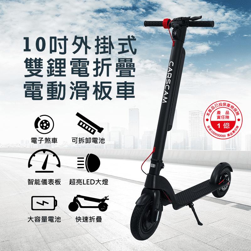 CARSCAM 10吋雙電折疊電動滑板車