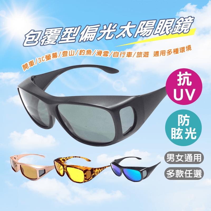 偏光抗UV眩光太陽眼鏡(7 副)