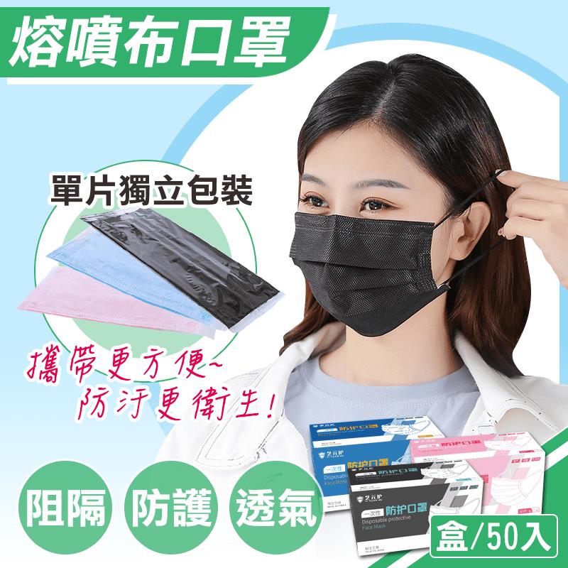 獨立包裝拋棄式溶噴布高效防護口罩(50 入)