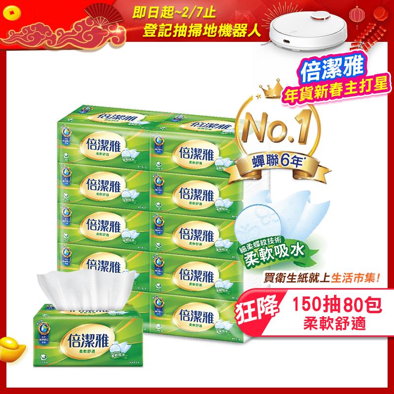 倍潔雅柔軟舒適抽取式衛生紙(150抽80包/箱)T1A5BY-P1