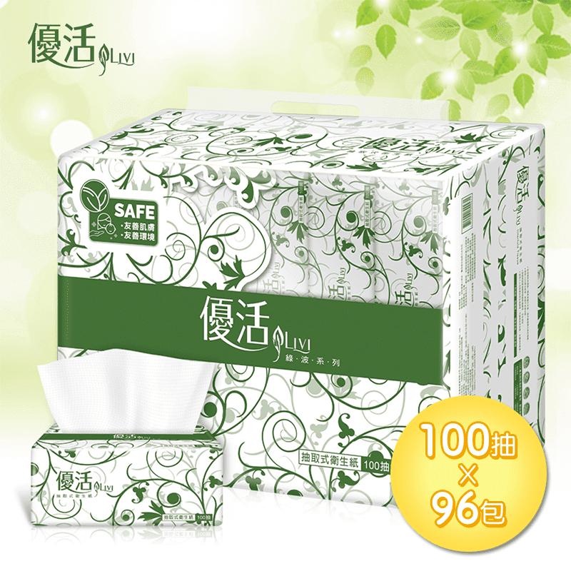 【Livi優活】抽取式衛生紙(100抽96包/箱)T1H0L-A1