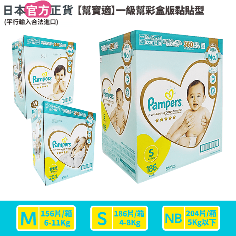 【幫寶適】一級幫 紙尿褲/尿布 日本原裝(408 片)