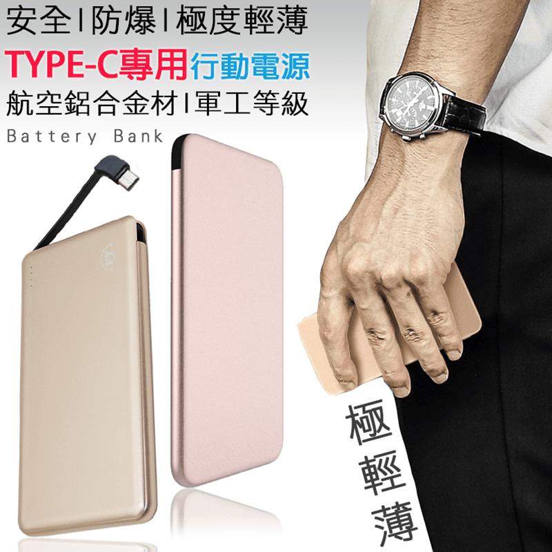 FYSHOP不發燙超薄快充行動電源C708T