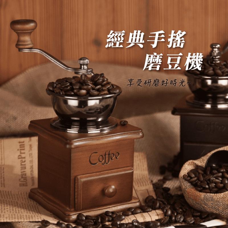 木製可調式手搖咖啡豆研磨機
