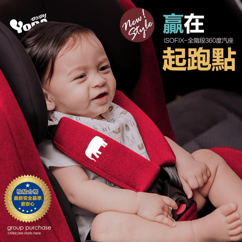 【yoda】ISOFIX全階段360度汽車安全座椅 兒童汽車座椅
