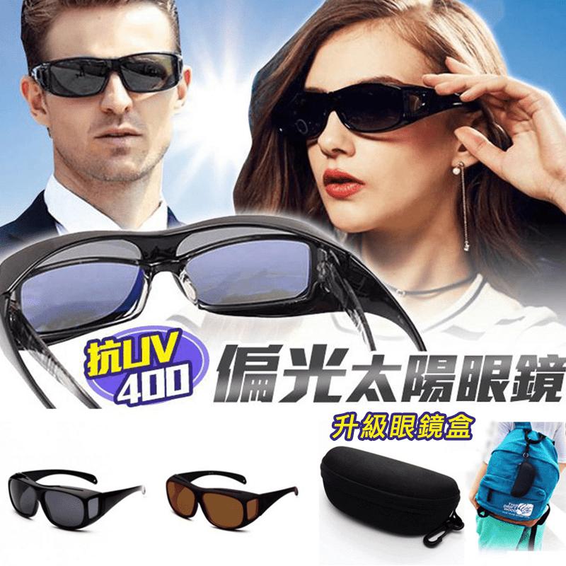 MIT套鏡式抗UV偏光太陽眼鏡(黑色/茶色 附時尚眼鏡盒)(20 入)