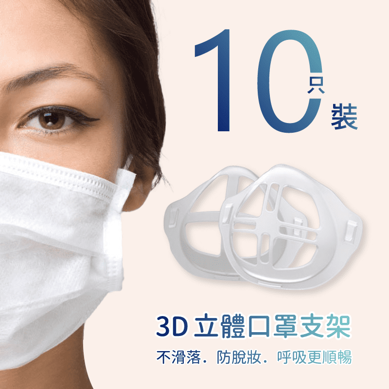 全新二代3D立體超舒適透氣口罩內托支架
