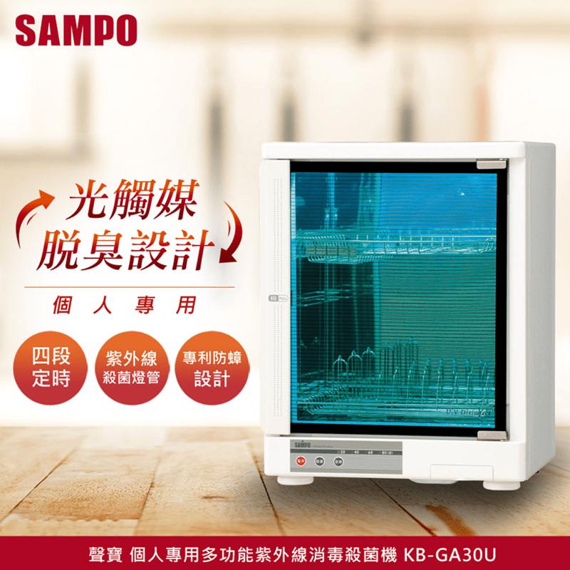 【SAMPO聲寶】30公升多功能紫外線殺菌烘碗機KB-GA30U
