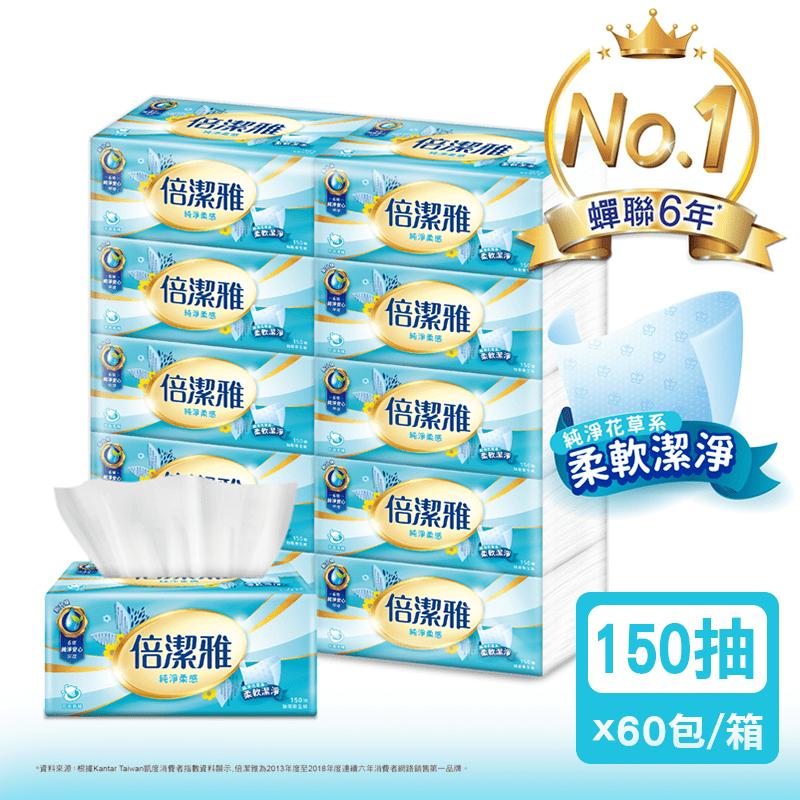 倍潔雅純淨柔感抽取式衛生紙T1A5BY-I3
