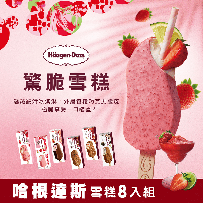 哈根達斯 甜蜜寵愛雪糕8入組 Häagen-Dazs
