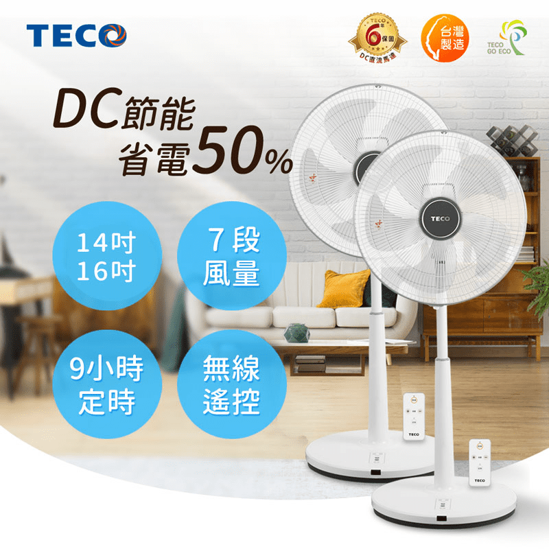 【TECO東元】7段速微電腦遙控DC直流電風扇14吋 16吋XA1405BRD