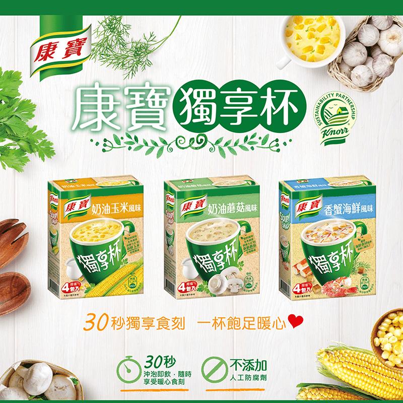 【康寶】奶油風味獨享杯-玉米/香蟹海鮮/蘑菇(盒/4入)