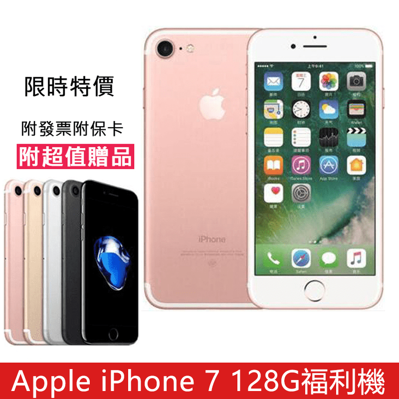 【Apple 蘋果】福利品 iPhone 7 128G福利機