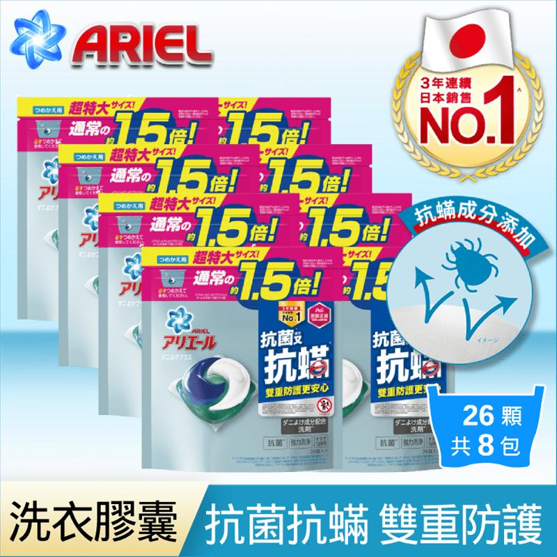 【日本No.1】ARIEL 3D抗菌抗蟎洗衣膠囊(洗衣球)26顆袋裝