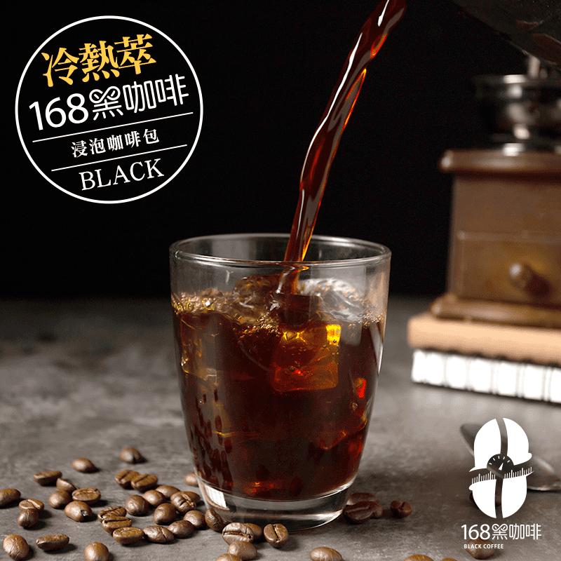 【168黑咖啡】冷熱萃浸泡咖啡包 20入/袋 (耶加風味/莓果風味)