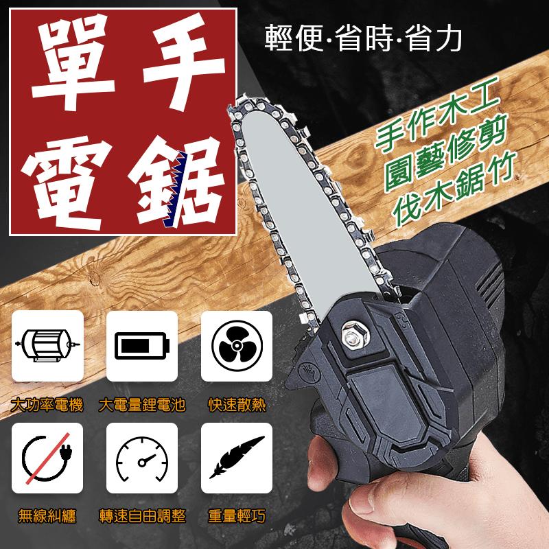 【勝利者】輕量便攜鋰電池單手電鋸 園藝修剪/21V鋰電/手持電鋸/小型電鋸