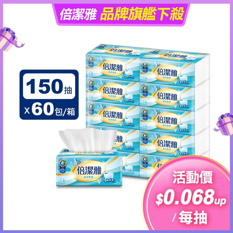 【PASEO倍潔雅】純淨柔感抽取式衛生紙 150抽x60包 T1A5BY-P3