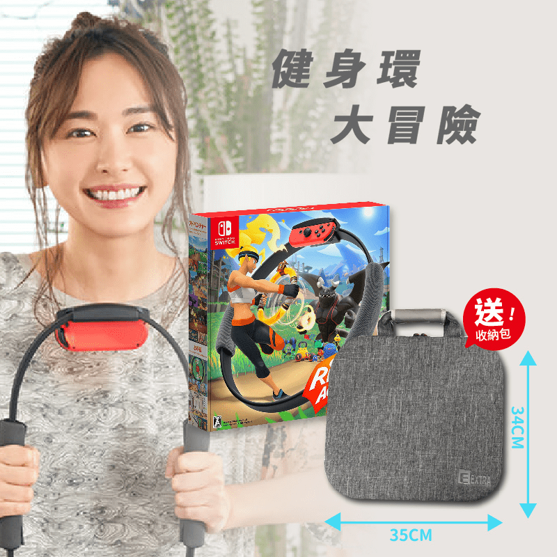 【Nintendo 任天堂】Switch 健身環大冒險+《Extra豪華收納包》