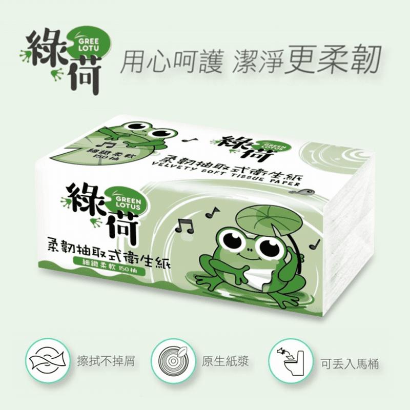 綠荷柔韌抽取式花紋衛生紙150抽X84包