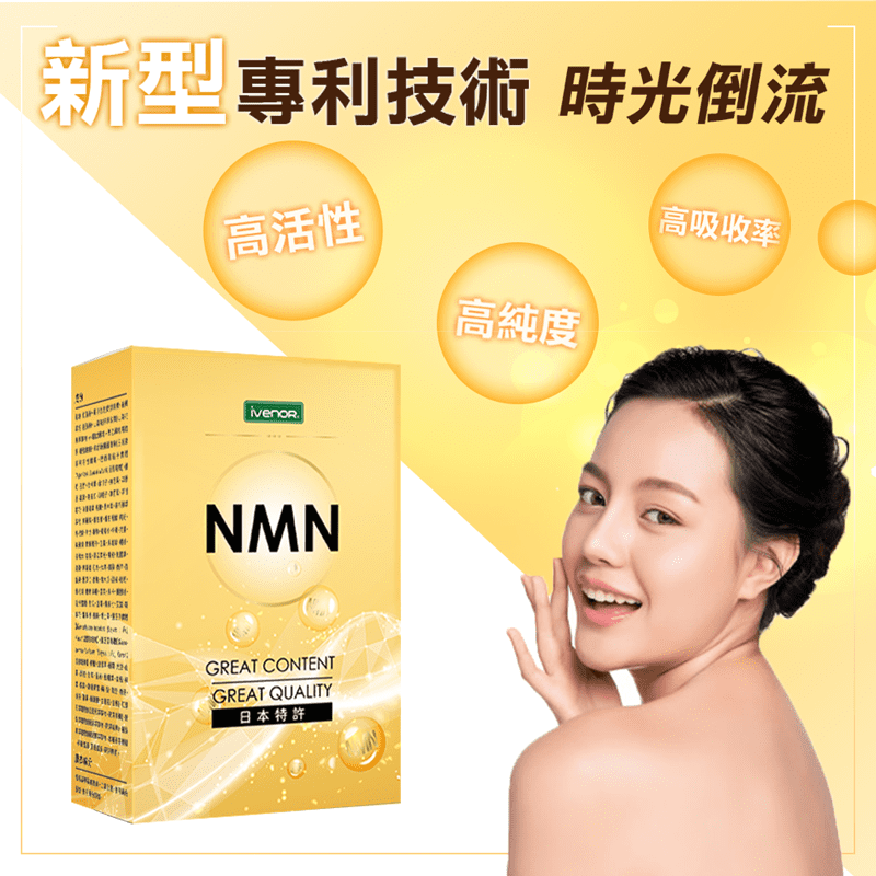iVENOR 專利研發NMN保養錠(850g/粒