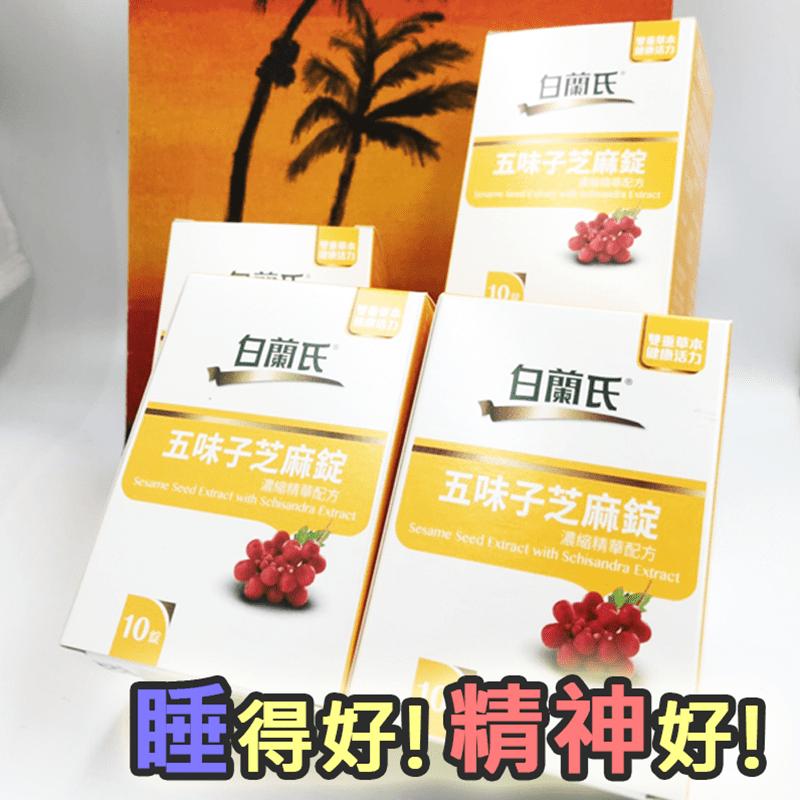 【白蘭氏】五味子芝麻錠 濃縮精華配方60錠(60 錠)
