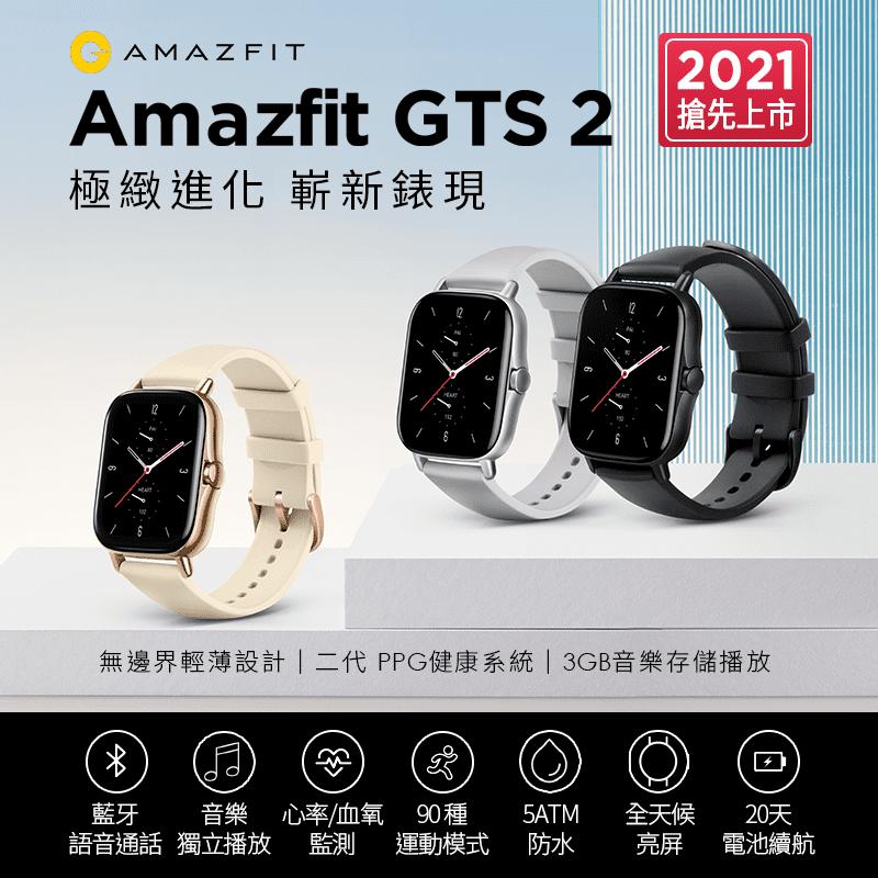 【Amazfit小米華米(米動)】GTS 2無邊際鋁合金健康智慧手錶