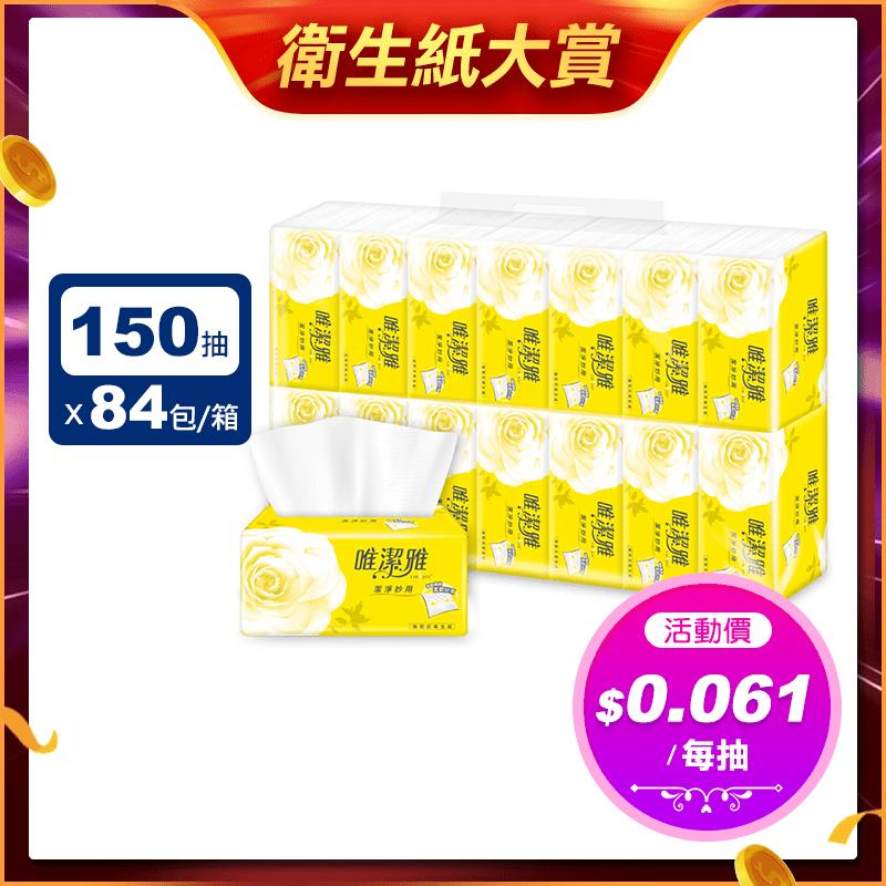 【唯潔雅】潔淨妙用抽取式衛生紙 T1D5V-D1 (150抽x14包x6袋/箱)