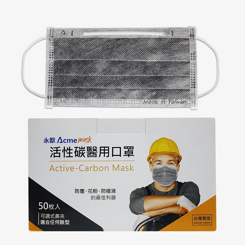 【永猷】雙鋼印 拋棄式成人醫用 活性碳口罩