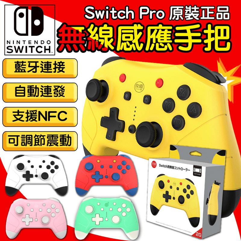 良值 二代/三代Switch專用 無線遊戲手把(支援體感震動連發NFC)