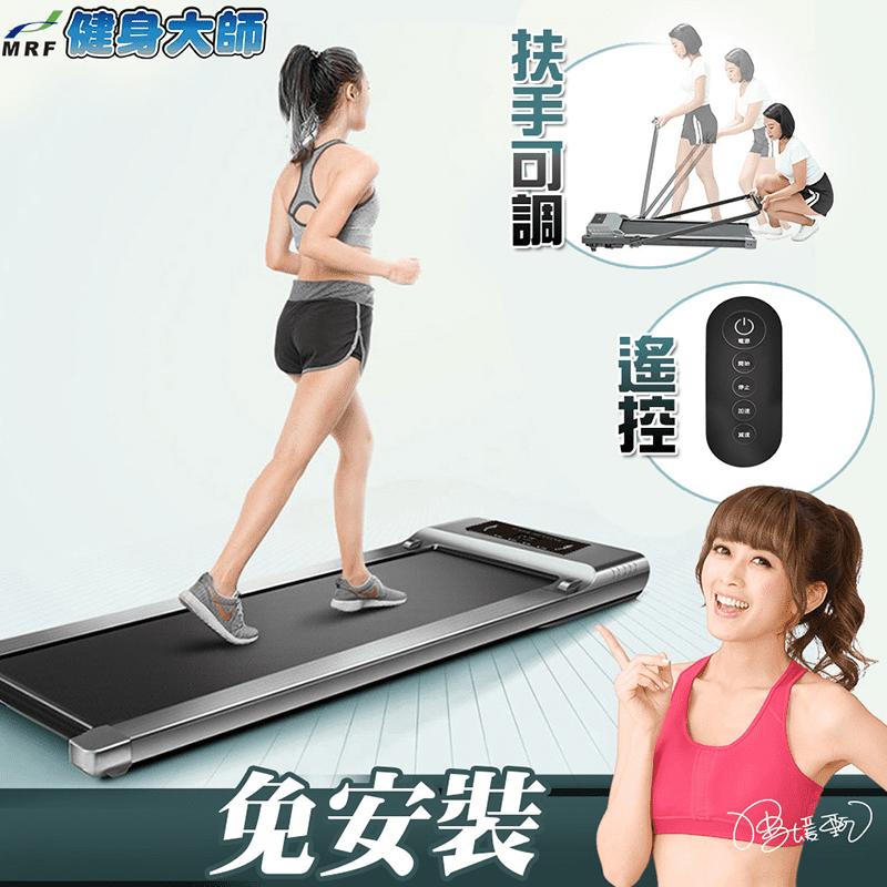 【健身大師】超越者S曲線訓練極致平板跑步機(2020新版)